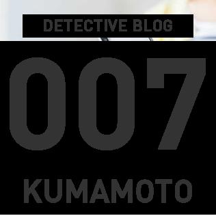 熊本探偵007